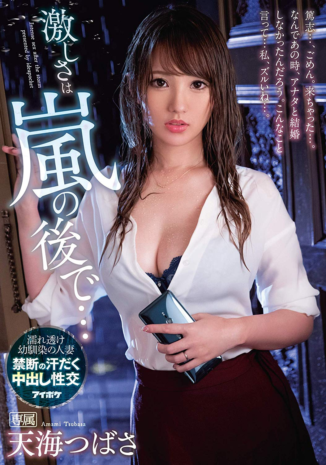 [IPX-440] The Fury Began After The Storm… – Tsubasa Amami