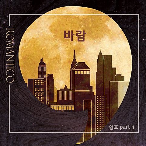 Download Romantico - 바람 (Wind) Mp3