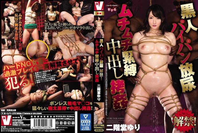 [VICD384] She's Lifted Her Ban On Black Cock Shaved Pussy Golden Shower Sex! A Voluptuous S&M Creampie Rape Yuri Nikaido