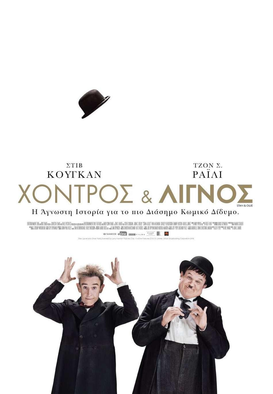 Χοντρός Και Λιγνός (Stan & Ollie) Poster