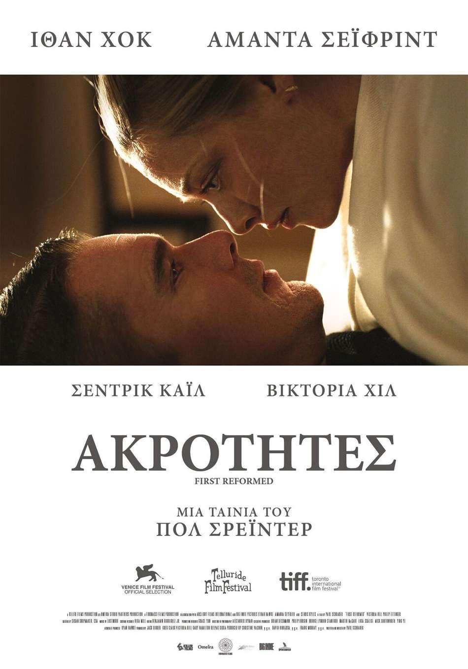 Ακρότητες (First Reformed) Poster Πόστερ