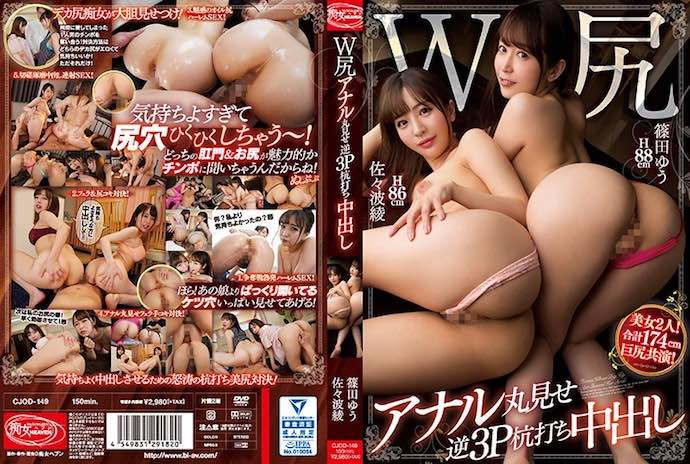 [CJOD149] Double Booty Assholes On Display In This Creampie Reverse Threesome Yu Shinoda Aya Sazanami