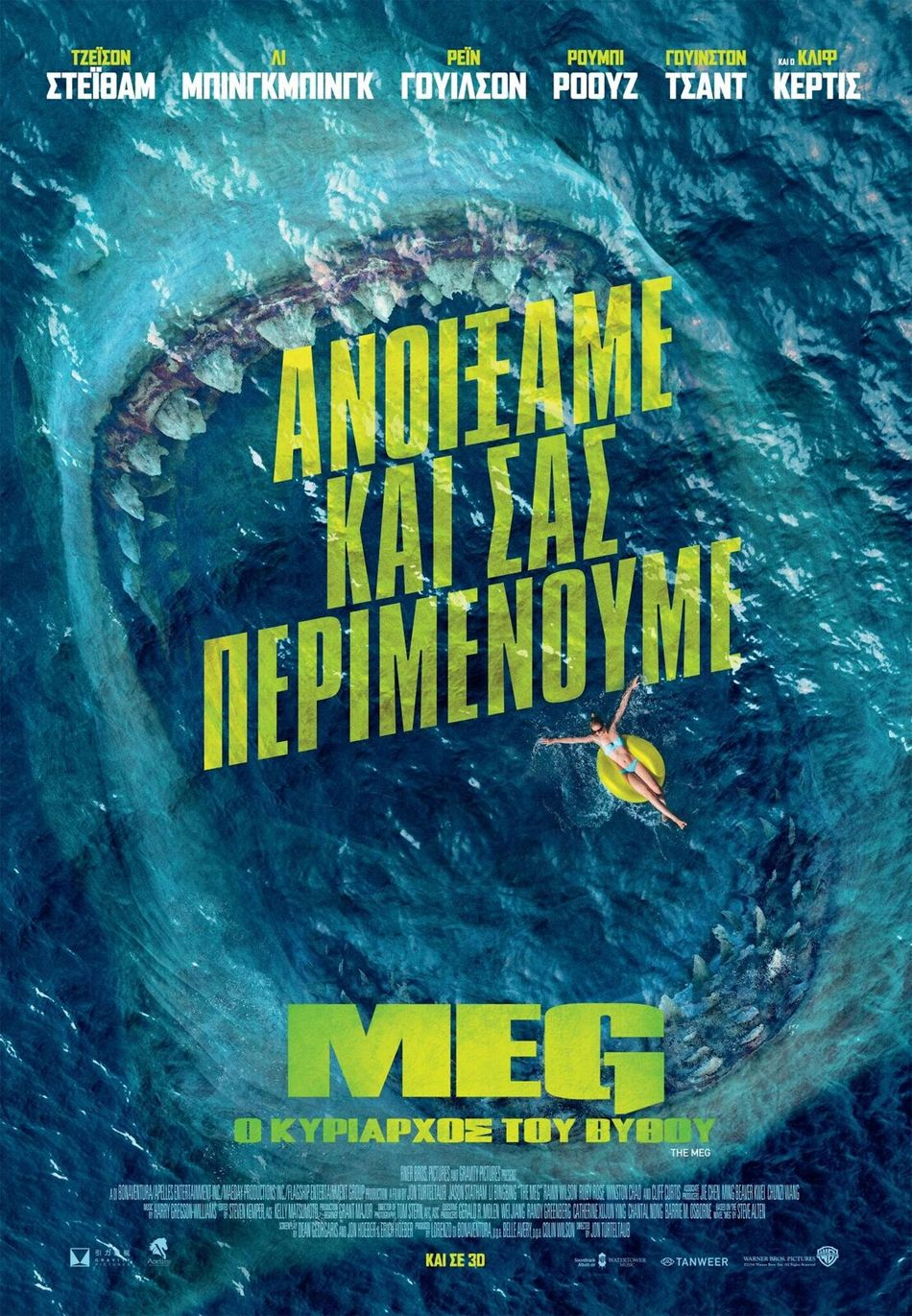 Meg: Ο κυρίαρχος του βυθού (The Meg) Poster