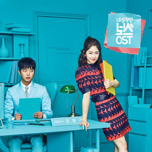 Introverted Boss OST (Full OST Album) - Various Artists K2Ost free mp3 download korean song kpop kdrama ost lyric 320 kbps