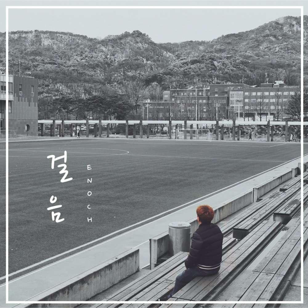 Download ENOCH - 걸음 (Feat. 함선화) Mp3