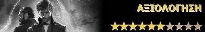 Φανταστικά Ζώα: Τα εγκλήματα του Γκρίντελβαλντ (Fantastic Beasts: The Crimes of Grindelwald) Rating