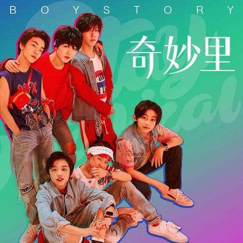 Boy Story Lyrics 가사