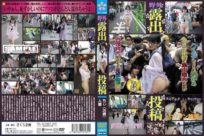 [MPD035] Outdoor Exposure Married girl (26 Years Old) Sakai Chiaki