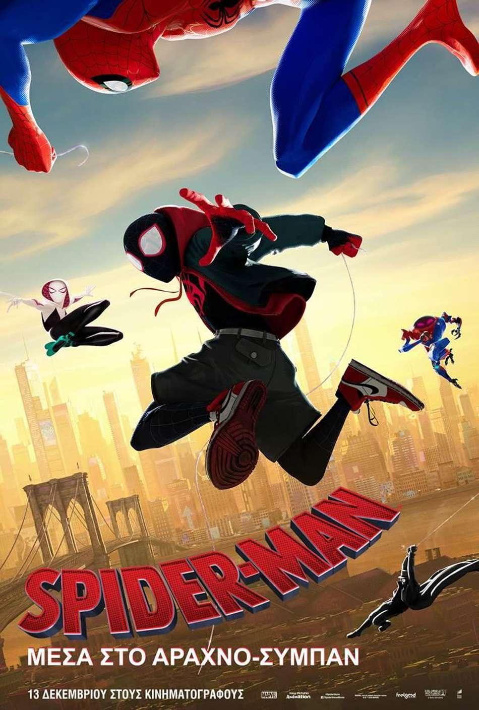 Spider-Man: Μέσα στο Αραχνο-σύμπαν (Spider-Man: Into the Spider-Verse) Poster