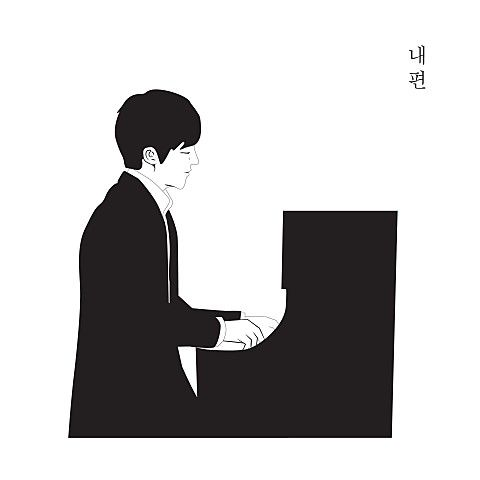 Download Yoon Gun - 내 편 (My side) Mp3