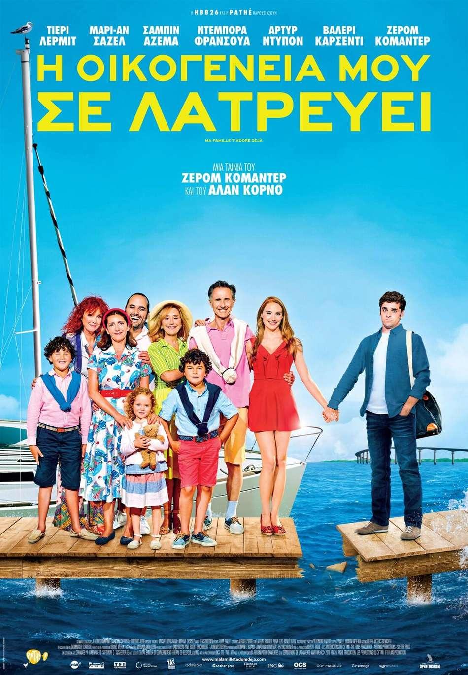 Η Οικογένεια Μου Σε Λατρεύει (Ma famille t'adore déjà) Poster Πόστερ