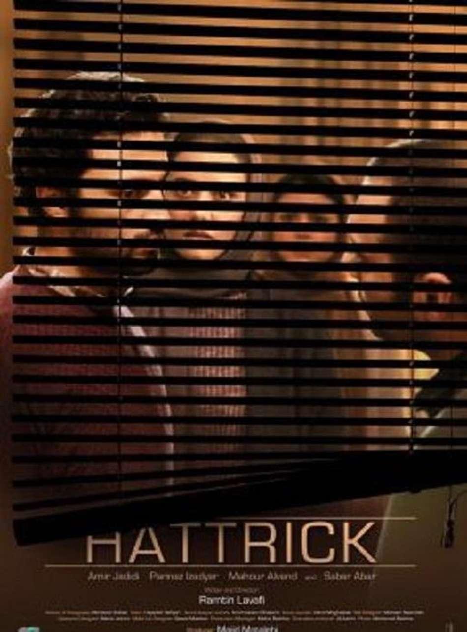 Το Γύρισμα της Τύχης (Hattrick) Poster