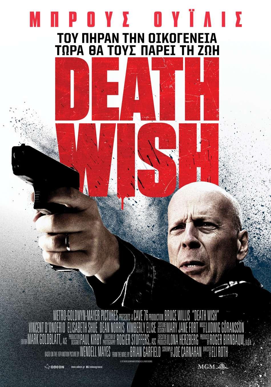 Death Wish Poster Πόστερ