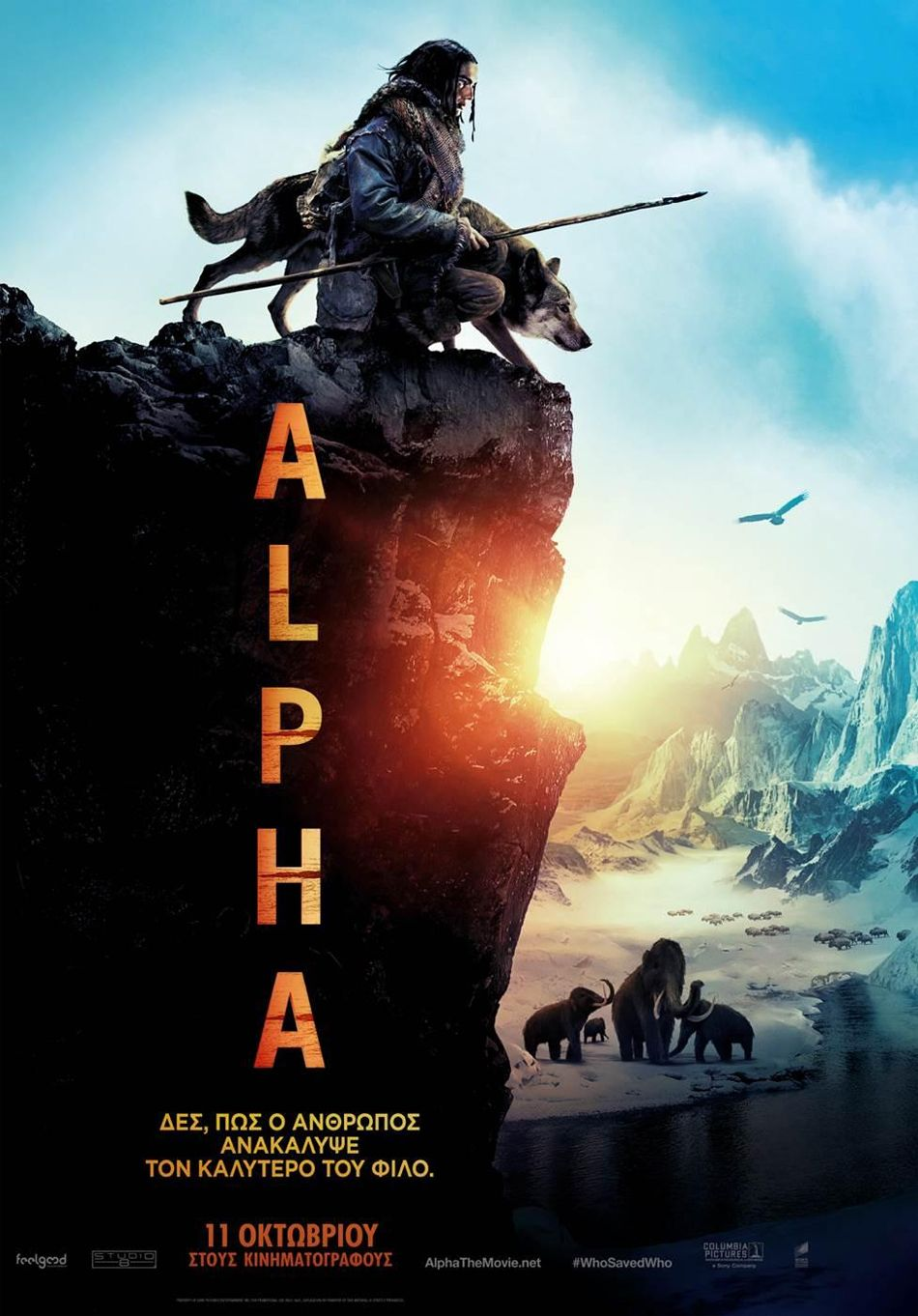 Alpha Poster Πόστερ