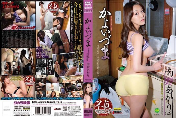 [SPRD470] Commuting Wife – Carnal Adultery From Nine To Five Akari Minamino