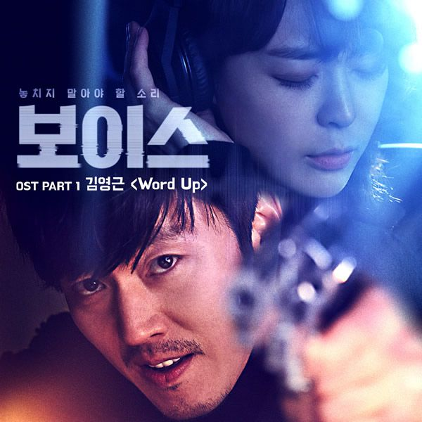 Youngkeun Kim - Voice OST Part.1 - Word Up K2Ost free mp3 download korean song kpop kdrama ost lyric 320 kbps