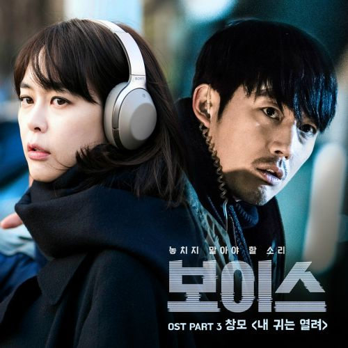 Changmo - Voice OST Part.3 - My Ear are Opens K2Ost free mp3 download korean song kpop kdrama ost lyric 320 kbps