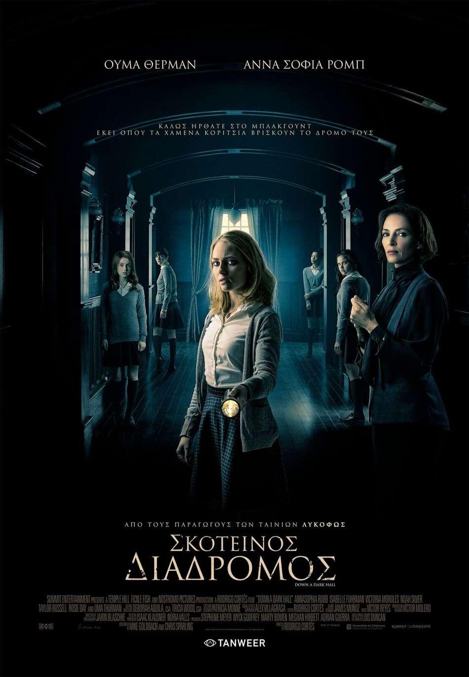 Σκοτεινός Διάδρομος (Down A Dark Hall) Poster