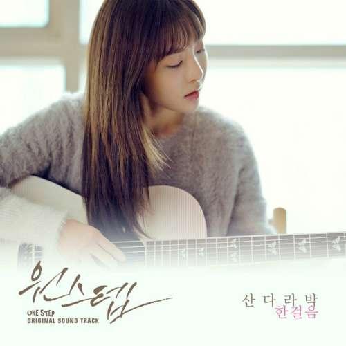 Sandara Park (Dara 2NE1) - One Step OST Part.2 - One Step K2Ost free mp3 download korean song kpop kdrama ost lyric 320 kbps