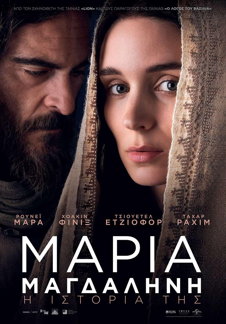 Μαρία Μαγδαληνή (Mary Magdalene) Poster Πόστερ