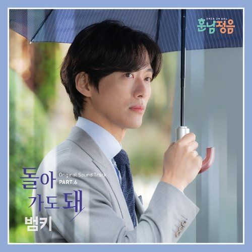 Download BumKey - 돌아가도 돼  (OST The Undateables Part.6) Mp3