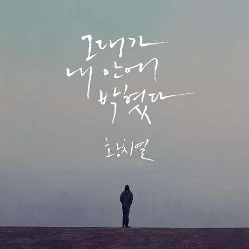 Hwang Chi Yeol Lyrics 가사