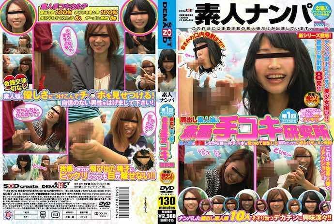 [SDMT315] 1st Round Amateur Girls' Embarrassing Handjob Laboratory