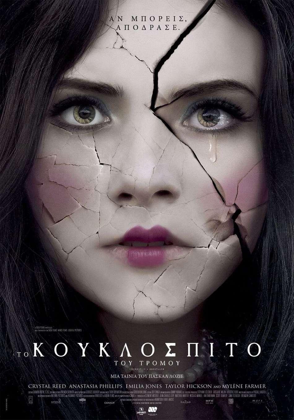 Το κουκλόσπιτο του τρόμου (Ghostland) Poster Πόστερ