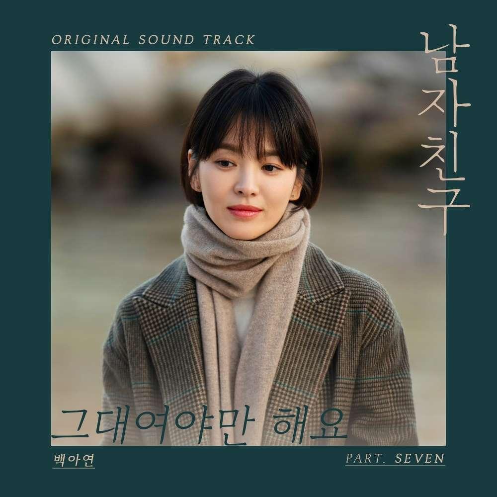 Download [Single] Baek A Yeon – Encounter OST Part 7 (MP3)