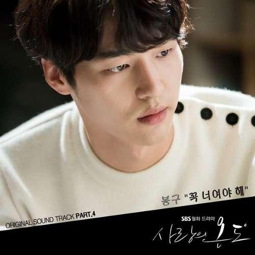 OST Temperature of Love Part. 3