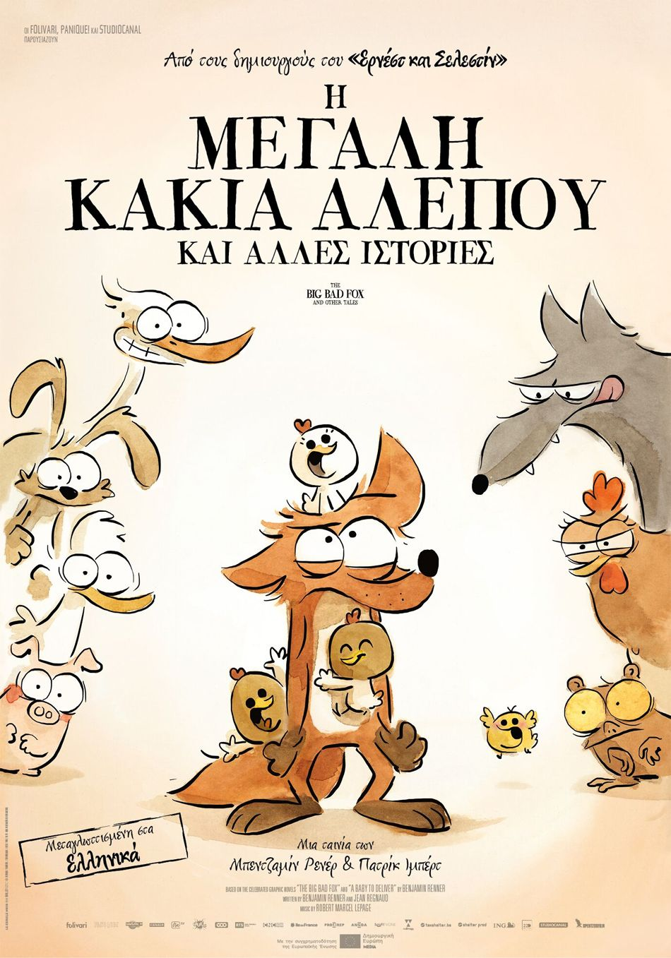 Η Μεγάλη Κακιά Αλεπού και Άλλες Ιστορίες (Le Grand méchant renard et autres contes) Poster Πόστερ