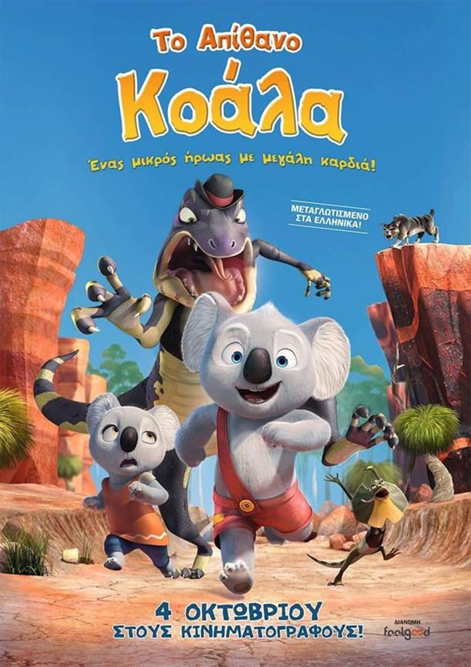 To Aπίθανο Κοάλα  (Blinky Bill the movie) Poster