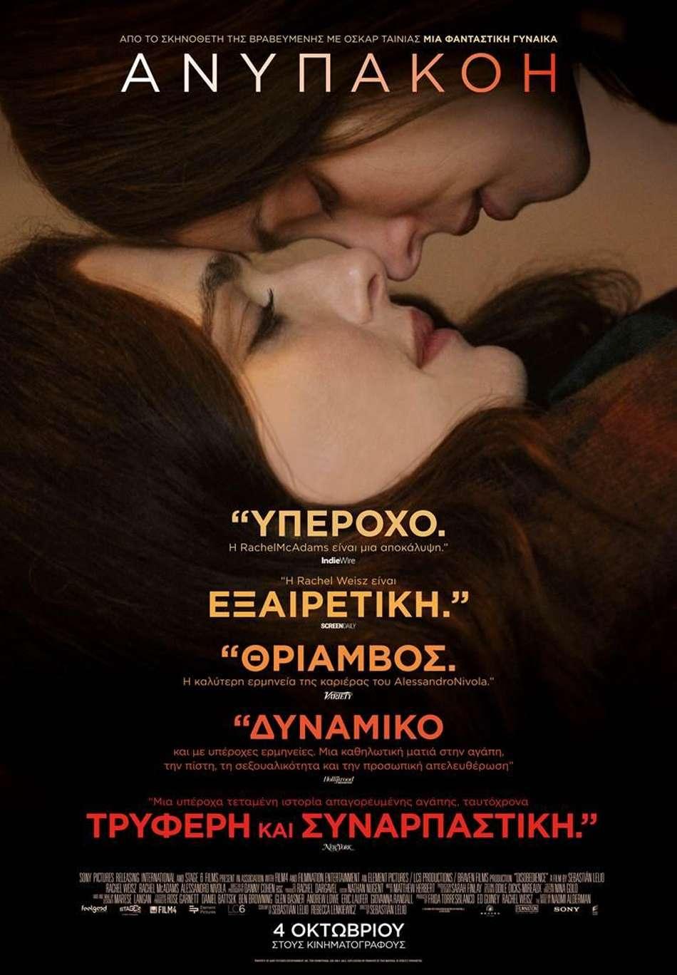 Ανυπακοή (Disobedience) Poster Πόστερ