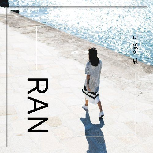 Download RAN - 너 없이 난 Mp3