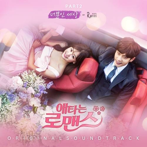 Sung Hoon - My Secret Romance OST Part.2  K2Ost free mp3 download korean song kpop kdrama ost lyric 320 kbps