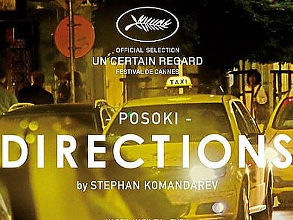 Ιστορίες Μιας Νύχτας (Posoki) Quad Poster Πόστερ