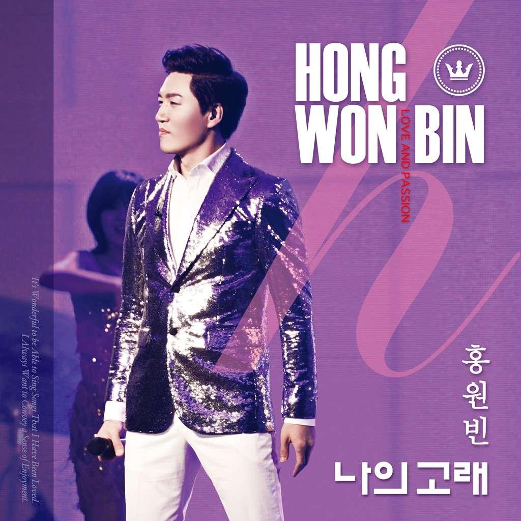 Download [Full Album] Hong Won Bin - LOVE And PASSION - EP Mp3 Album Cover