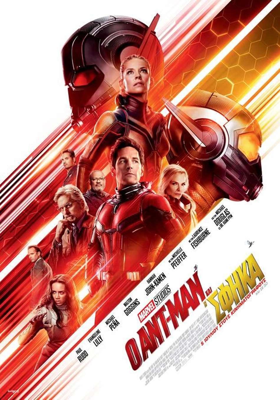 Ο Ant-Man και η Σφήκα (Ant-Man And The Wasp) Poster Πόστερ