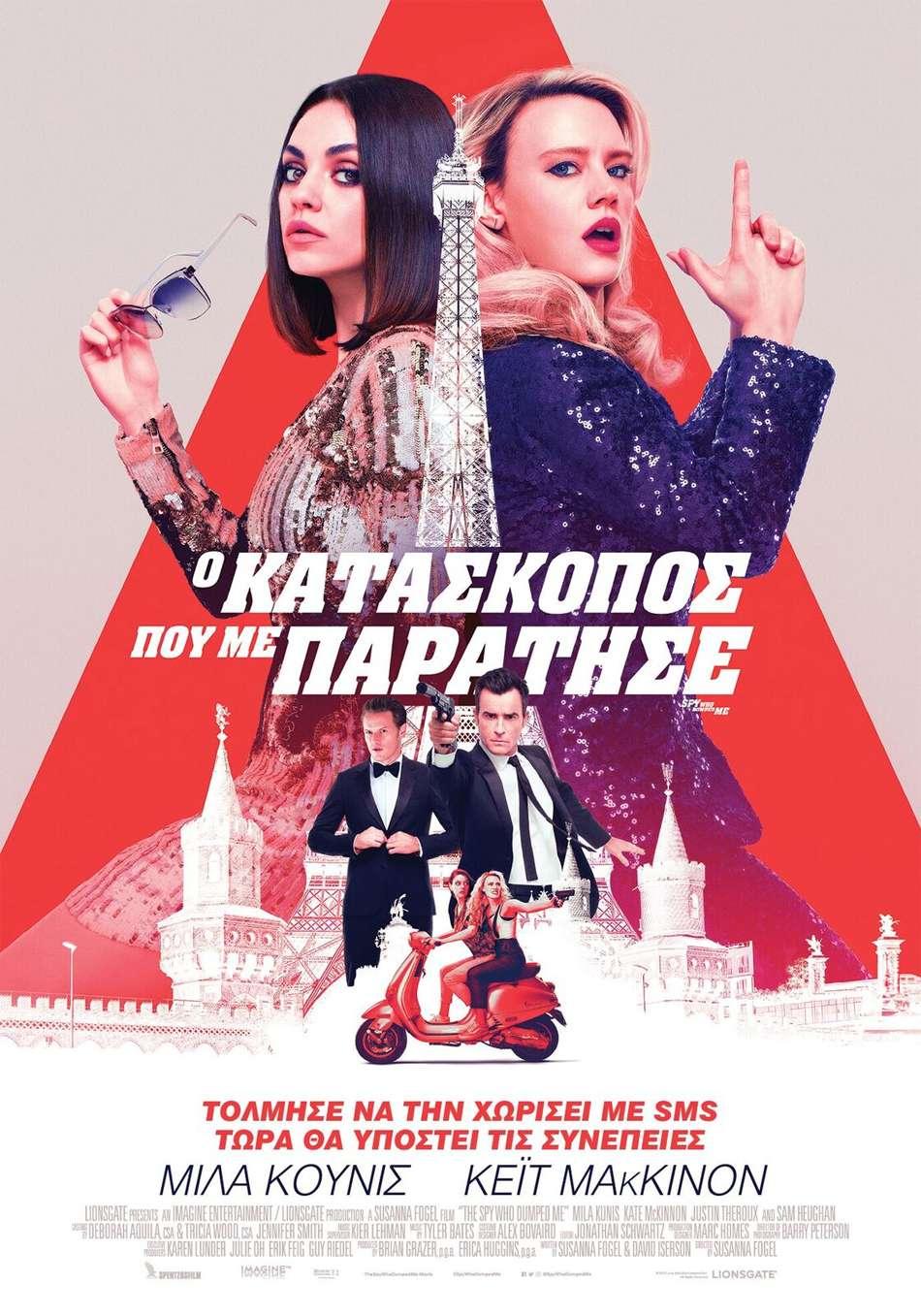 Ο Κατάσκοπος που με Παράτησε (The Spy Who Dumped Me) Poster Πόστερ