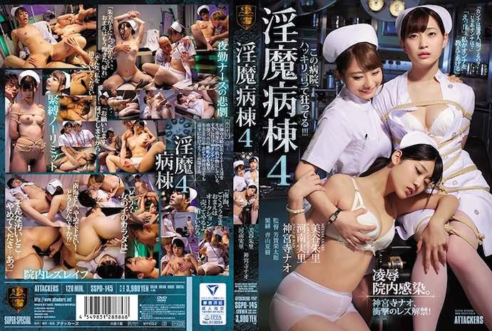 [SSPD145] The Lustful Devil Hospital 4