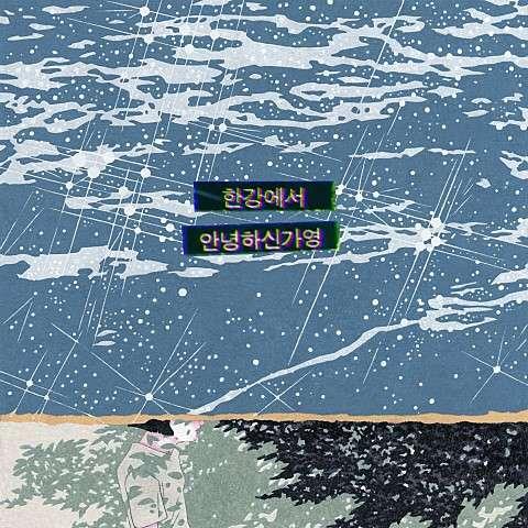 Download Hello Gayoung - 한강에서 Mp3
