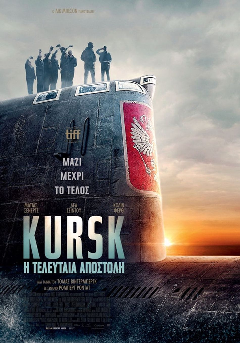 Kursk. Η Τελευταία Αποστολή (Kursk) Poster