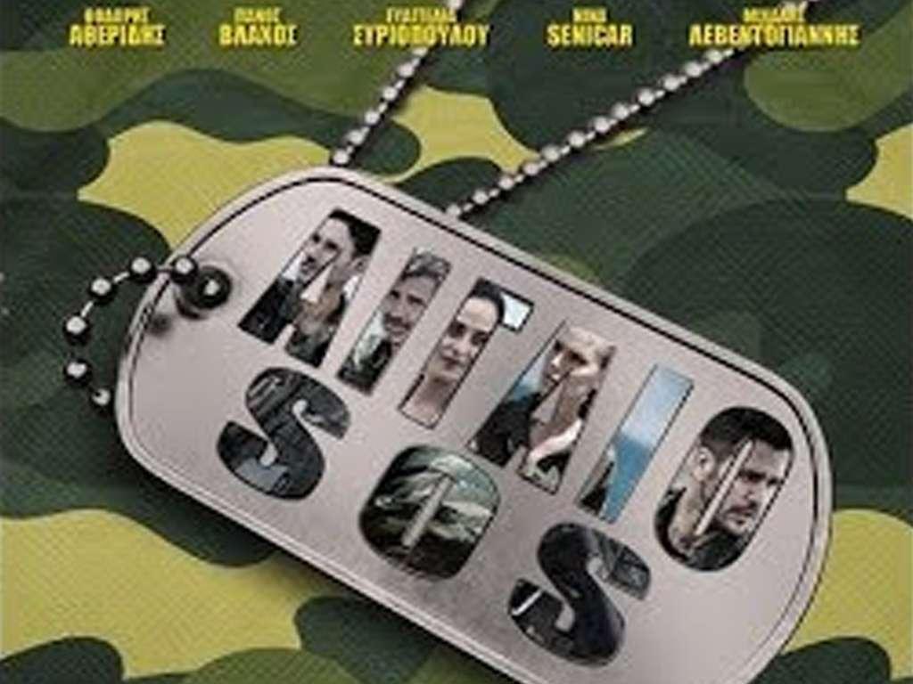 Αιγαίο SOS Movie