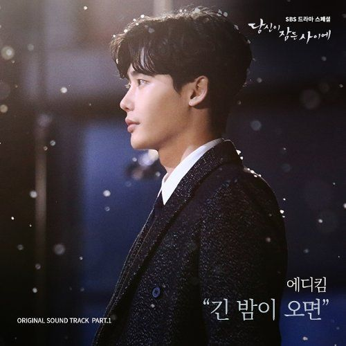 Thumbnail Eddy Kim - When Night Falls (OST While You Were Sleeping) cover