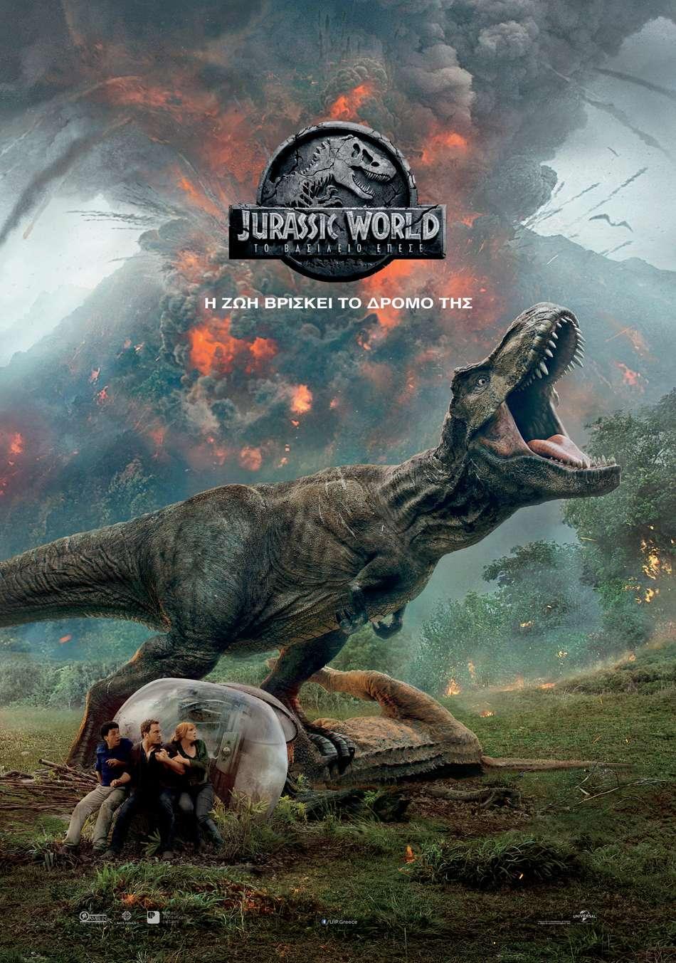Jurassic World: Το Βασίλειο Έπεσε (Jurassic World: Fallen Kingdom) Poster