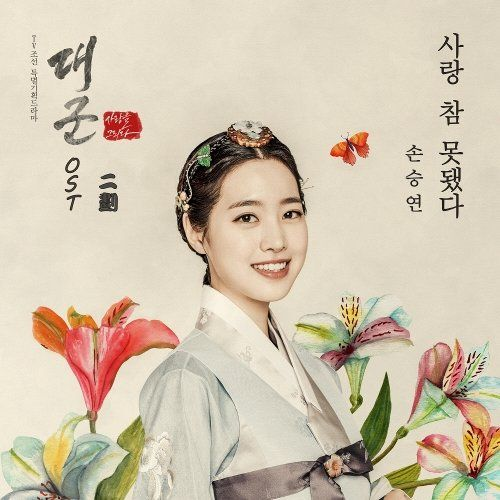 Download Seung Yeon Son - Love Is So Mean (OST Grand Prince) Mp3
