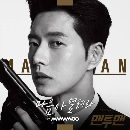 MAMAMOO - Man To Man OST Part.5 - Open your Heart K2Ost free mp3 download korean song kpop kdrama ost lyric 320 kbps