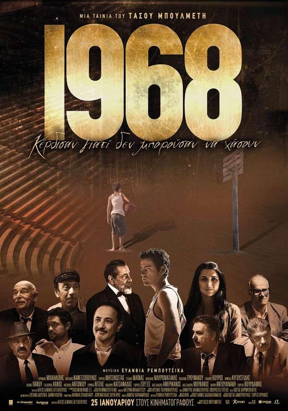 1968 Poster Πόστερ