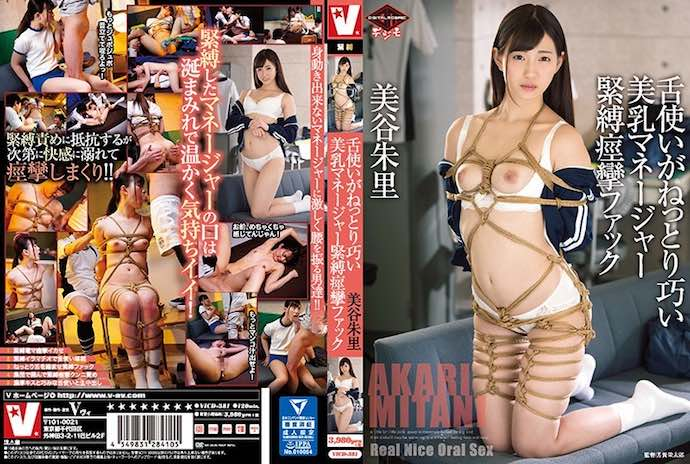 [VICD381] This Beautiful Tits Female Manager Will Manage You To Spasmic S&M Ecstasy With Her Relentlessly Talented Tongue Technique Akari Mitani
