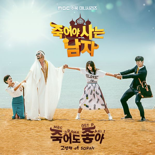 Download [Single] Ko Young Bae – Man Who Dies to Live OST